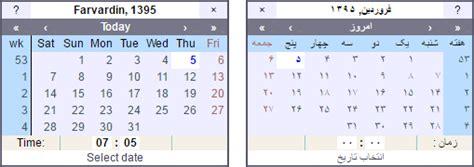 Calendario Persa Calendario Automonitoreo S A