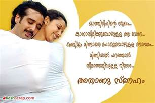 Wedding Wishes Malayalam Quotes 100 Malayalam Love Quotes Malayalam Quotes About Love Amp Images