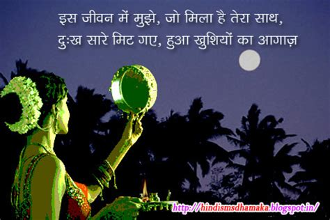 Happy Anniversary 10 Didi Or Jija by Karwa Chauth Wish Greeting Card For Husbandcute Quotes