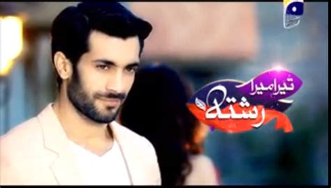 tera mera rishta episode 10 dailymotion on geo tv – 9th