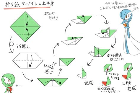 Pokã Mon Origami - easy origami step by step images images