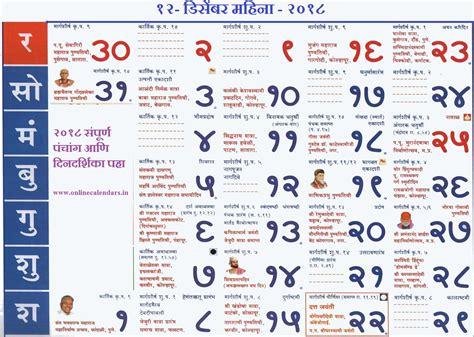 december kalnirnay calendar  kalnirnay calendar