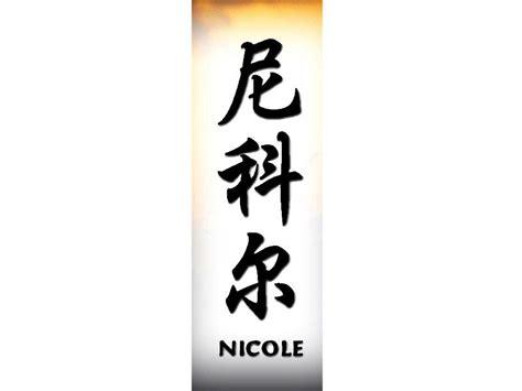 tattoo name designs nicole name nicole 171 chinese names 171 classic tattoo design 171 tattoo