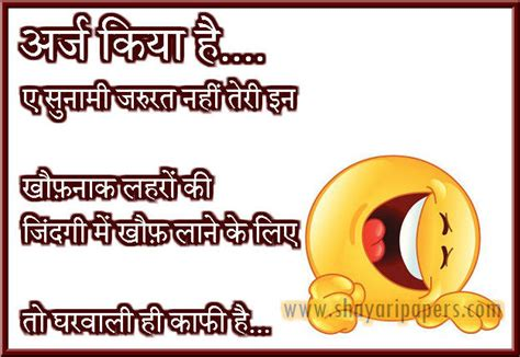 funny sayari funny shayari sms jokes in hindi