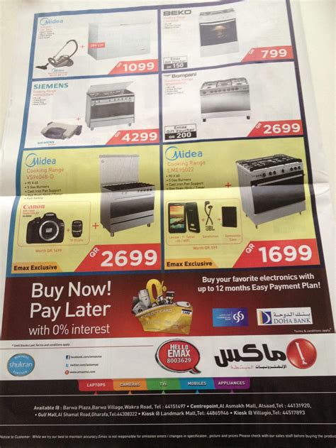 emax 28 8 qatar i discounts