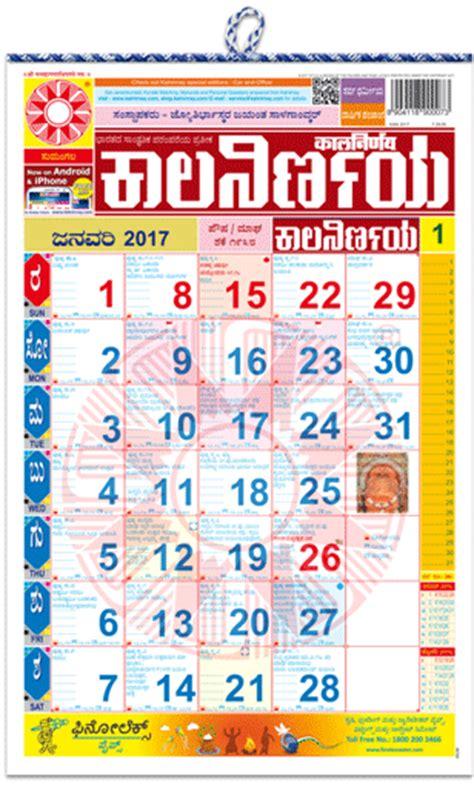 Calendar 2017 Pdf Kannada Kalnirnay Kannada Calmanac 2017 Language Edition
