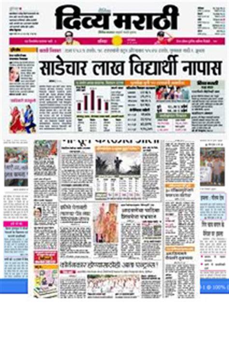 divya marathi ad rates. book advertisement in divya