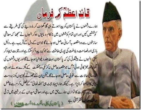 biography of quaid e azam pdf quaid e azam quotes in english quotesgram