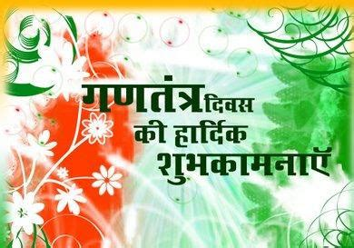 republic day sms  girlfriend republic day  quotes images