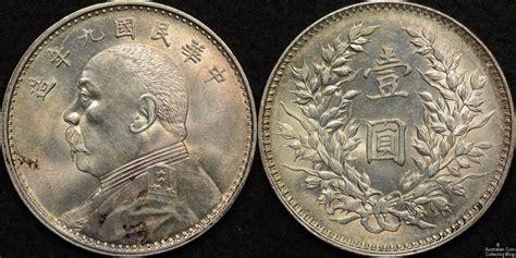 china 1 dollar 1920 china 1920 1 yuan y 329 6 our coin catalog