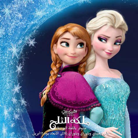 wallpaper frozen kecil frozen images ملكة الثلج فروزن frozen hd wallpaper and
