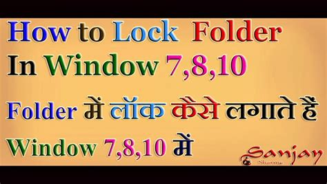 windows 10 tutorial in urdu how to lock folders on windows 7 8 10 hindi ह न द