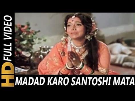 film susah sinyal mp4 madad karo santoshi mata usha mangeshkar jai santoshi
