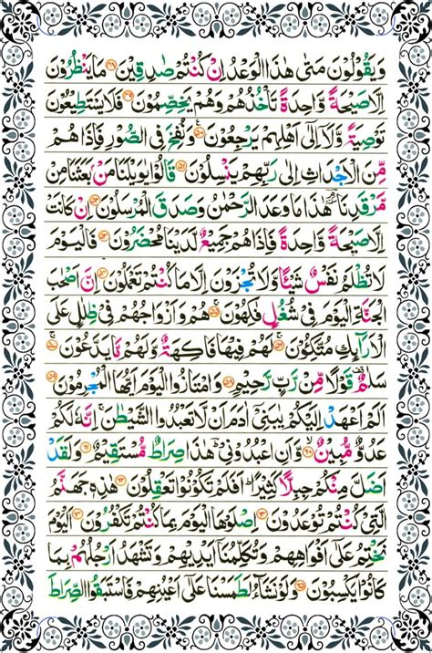 Pesona Surah Yaasiin yasin choice image card design and card template