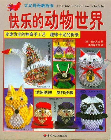 3d Origami Book Free Pdf - 3d origami book