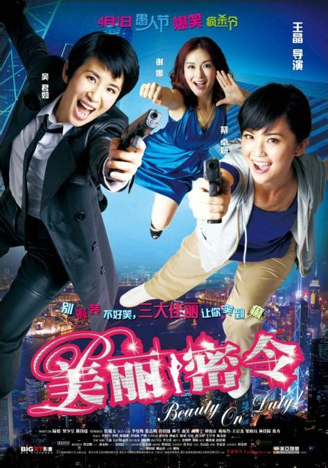 film seri hongkong online buy beauty on duty dvd hong kong movie 2010 au 18 00