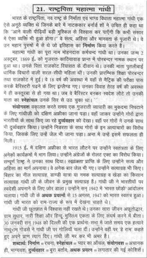 biography of mahatma gandhi written in hindi language free essays on mahatama gandhi in sanskrit for students