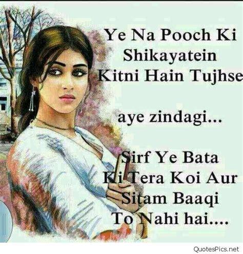 hindi life shayari quotes  beautiful wallpapers