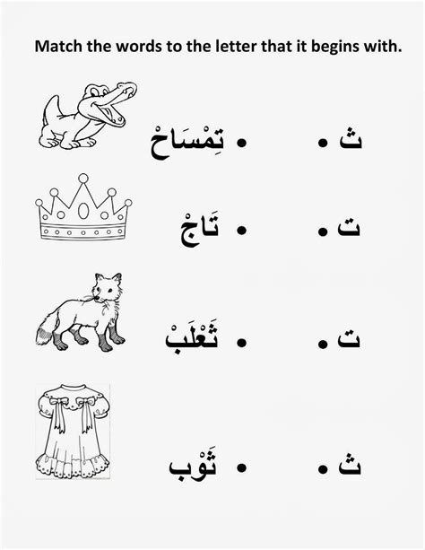 Letters To Arabic 100 writing arabic alphabet worksheets 55 best