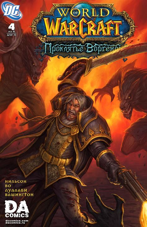 warcraft legends volume 3 1427808295 world of warcraft curse of the worgen проклятье воргенов 4 world of warcraft игры