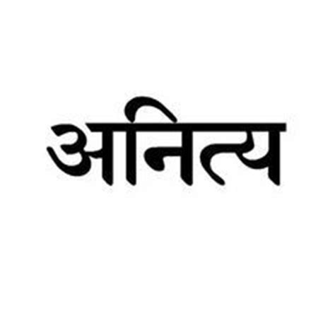 sanskrit tattoo numbers beautiful tattoos buddhism tattoo 8 tattoo gujarati