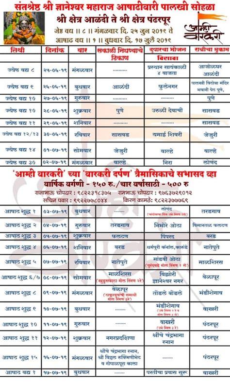 sri dnyaneshwar palkhi sohala prasthan  alandi  pandharpur schedule  time table