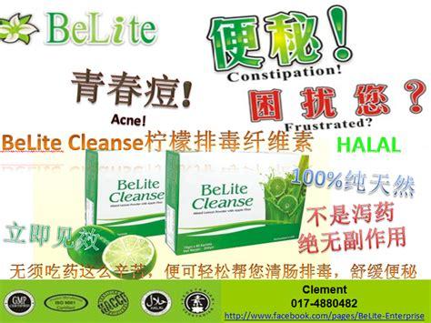 Lemon Detox Diarrhea by Belite Enterprise Belite Lemon Cleanse 柠檬纤维素 Belite White