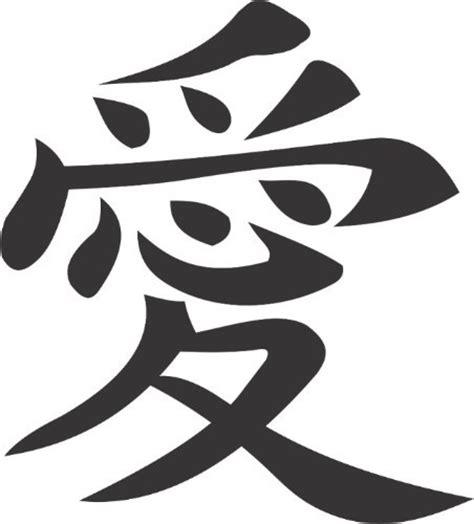 imagenes de simbolos de amor eterno signo del amor en chino imagui