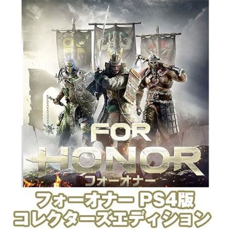 Promo For Honor Collector Edition Ps4 for honor collector s edition