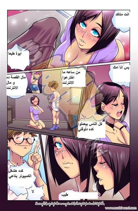قصص محارم مصورة الام وابنها المراهق محارم عربي