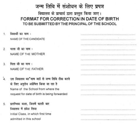 application letter for correction of date of birth cbse application form format for correction in
