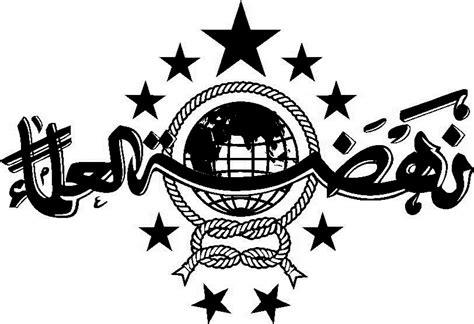 Logo Hitam 89 aneka info logo nahdlatul ulama nu