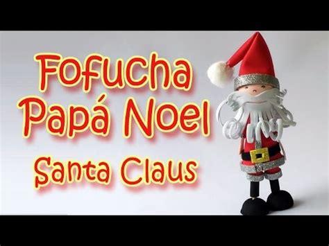 papa noel santa claus 8424630645 manualidades para navidad fofucha papa noel santa claus manualidades para todos youtube