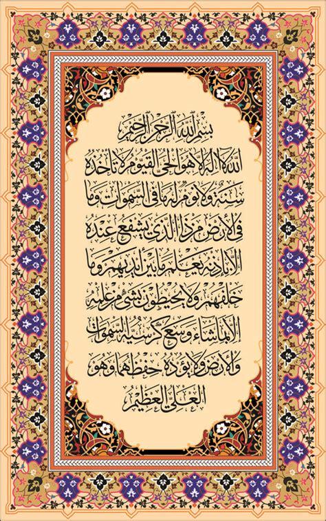 Poster Kaligrafi Ayat Kursi Pigura Hiasan Dinding Islami Lukisan quot ayat kursi quot calligraphie arabe