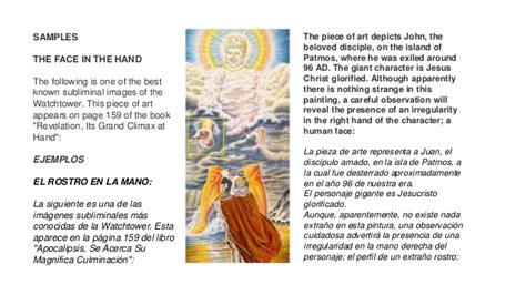 imagenes subliminales testigos de jehova subliminal images watchtower part 1 imagenes subliminales