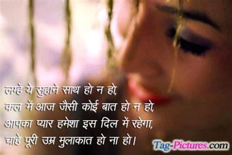 hindi shayari jokes  messages love shayari