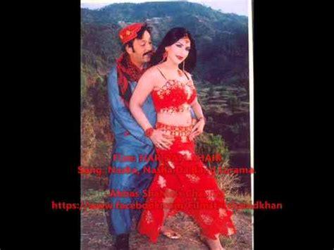 pashto film full movie nasha pashto film har dam khair song nasha nasha da bang larama