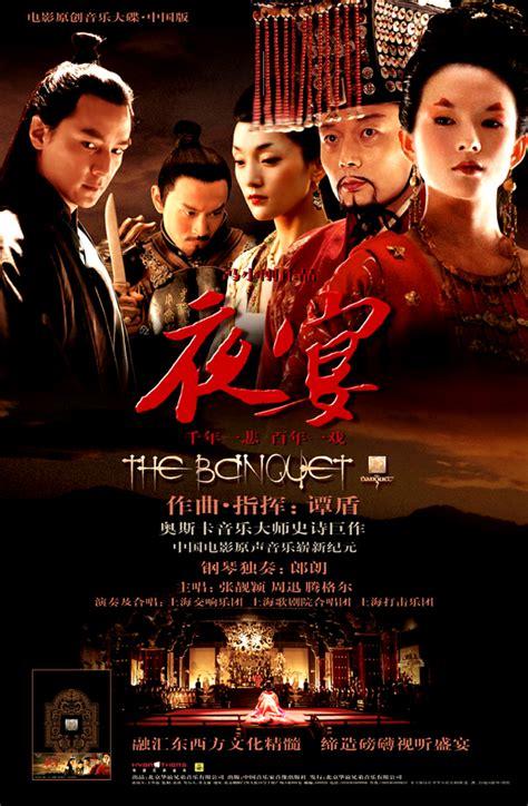 film china banquet the aka legend of the black scorpion 2006