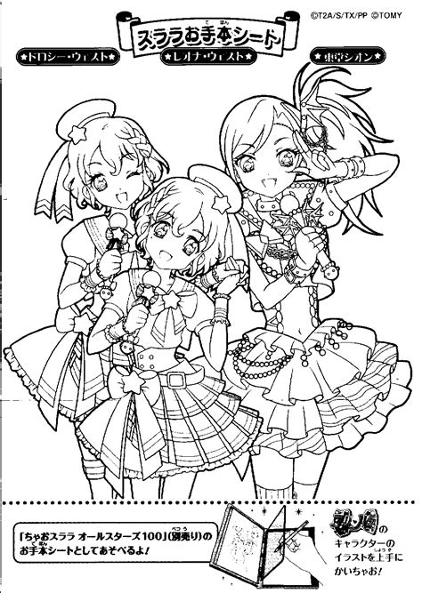 love live coloring pages moonlit wings reflect the stars pripara coloring page