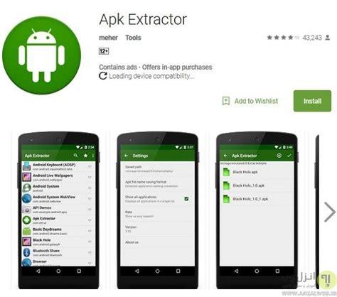 apk extractor 7 روش بدست آوردن و استخراج فایل نصب یا apk برنامه و بازی اندروید انزل وب