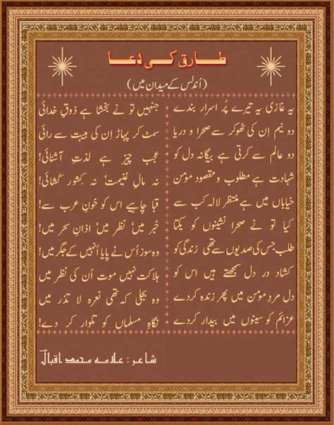 Tariq Bin Ziyad Essay In Urdu by Tariq Ki Dua By Allama Muhammad Iqbal