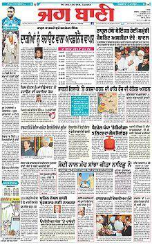 newspaper the institute jag bani