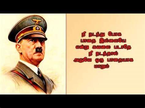 hitler biography in tamil hitler philosophy in tamil youtube