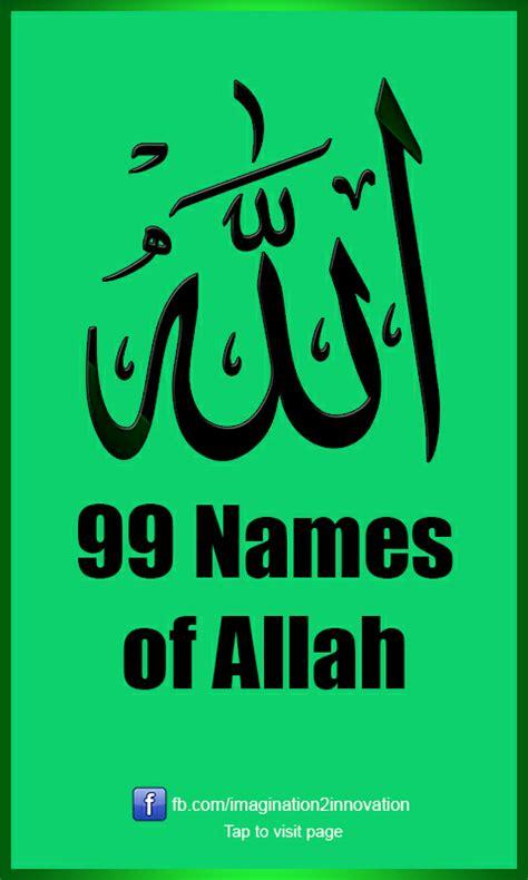download mp3 asma ul husna 99 nama allah 99 allah names asma ul husna 1 2 apk download android