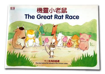 new year story the great race new year books