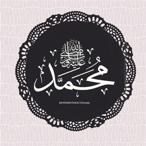 prophet muhammad hair style prophet muhammad calligraphy prophet muhammad s name ﷺ
