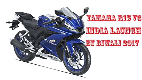 yamaha r15 version 3 2017 yamaha r15 v3 2017 yamaha r15 version 3 india launch by