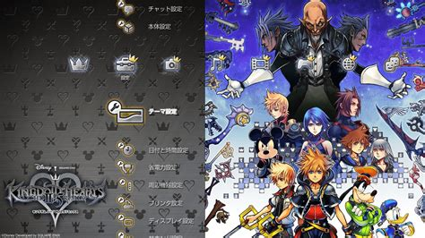 ps3 themes kingdom hearts 2 5 kingdom hearts 2 5 ps3 theme square enix elite