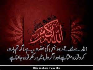 Al Naslah Syari urdu shayari on allah check out urdu shayari on allah cntravel