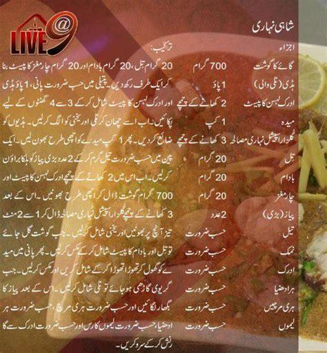 Beef nihari recipe in urdu dailymotion forumfinder Choice Image